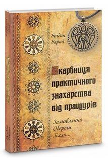 Скарбниця практичного знахарства від пращюрів (укр.мова)