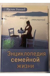 Энциклопедия семейных отношений