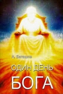 Один день Бога