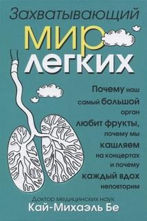 Захватывающий мир лёгких