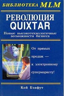 Революция Quixtar.Новые высокотехнологичные возможности бизнеса