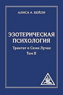Эзотерическая психология. Том 2. (обл.) Трактат о Семи Лучах