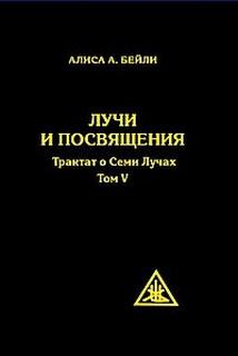 Лучи и посвящения. Трактат о семи лучах. Том V. 2-е изд.