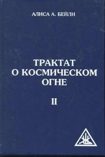 Трактат о космическом огне 2