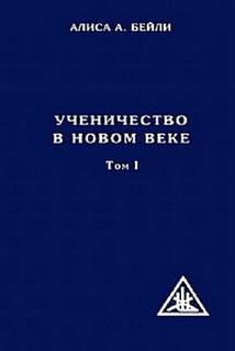 Ученичество в Новом веке т.2