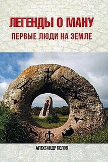 Легенды о Ману.Первые люди на Земле