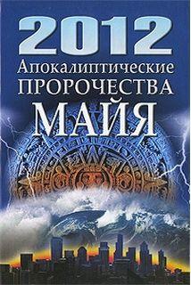 2012.Апокалиптические пророчества майя
