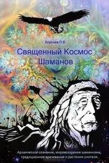 Священный космос шаманов