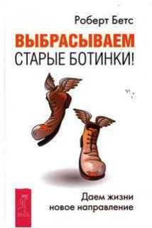 Выбрасываем старые ботинки! Даем жизни новое направление!