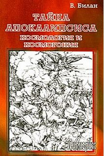 Тайны Апокалипсиса.Космология и космогония