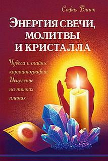 Энергия свечи,молитвы и кристалла. Чудеса и тайны кирлианографии. Исцеление на тонких планах