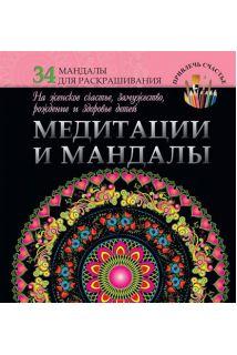 Медитации и мандалы на женское счастье,замужество,рождение и здоровье детей