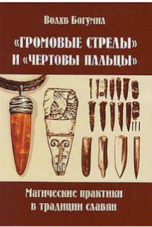 """""""Громовые стрелы"""" и """"чёртовы пальцы"""":магические практики в традиции славян"""