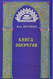 Книга Оберегов