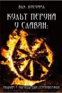 Культ Перуна у славян.Обычаи и обряды для Громовержца