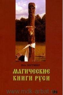 Магические книги Руси