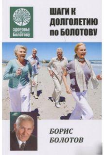 Шаги к долголетию по Болотову