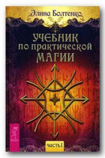 Учебник по практической магии