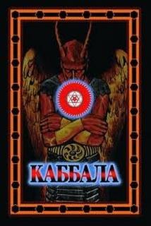 Каббала