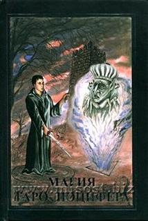 Магия таро Люцифера