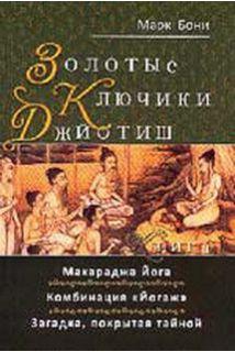 """Золотые ключики Джйотиш. Книга 1. Махараджа Йога. Комбинация """"Йогаж"""". Загадка, покрытая тайной"""