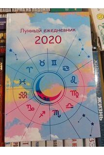 Лунный ежедневник 2020