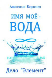 "Имя моё вода.Дело ""Элемент"""