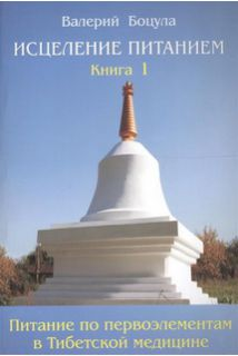 Исцеление питанием 1.Питание по первоэлементам в тибетской медицине