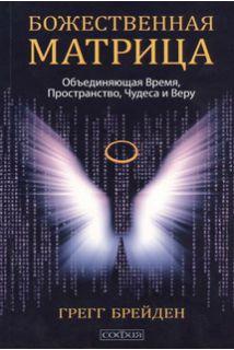 Божественная матрица, объединяющая Время, Пространство, Чудеса и Веру (м)