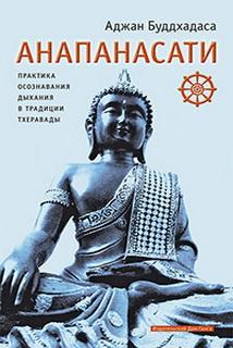 Анапанасати.Практика осознования дыхания в традиции тхеравады