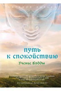 Путь к спокойствию.Учение Будды