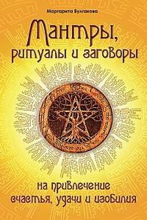 Мантры,ритуалы и заговоры на привлечение счастья,удачи и изобилия