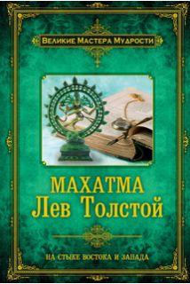 Махатма Лев Толстой