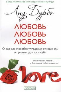 Любовь,любовь,любовь. О разных способах улучшения отношений, о приятии других и себя