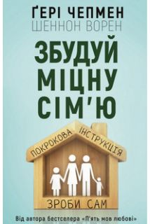 Збудуй міцну сім'ю.Покрокова інструкція (укр.мова)