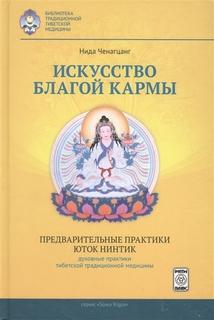 Искусство благой кармы. Предварительные практики Юток Нинтинг. Духовные практики традиционной тибетской медицины
