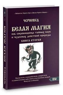 Белая магия. Книга 2 иль сокровищница тайных наук и чудесных действий природы