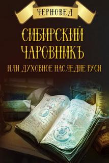 Сибирский чаровникъ или Духовное..
