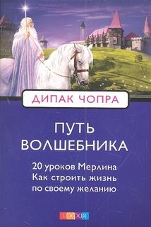 Путь волшебника: 20 духовных уро..