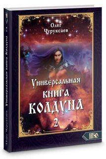Универсальная книга Колдуна. Кни..