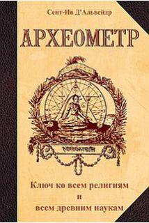 Археометр.Ключ ко всем религиям и всем древним наукам