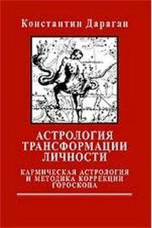 Астрология трансформации личност..