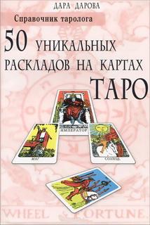 Справочник таролога. 50 уникальн..