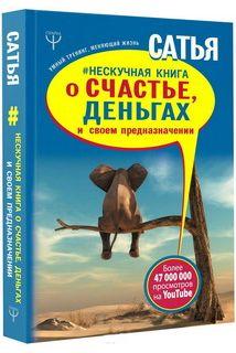 Нескучная книга о счастье, деньг..