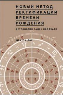 Новый метод ректификации времени рождения. Астрология Садху Паддхати
