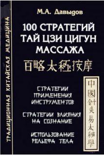 100 стратегий Тай цзи цигун массажа