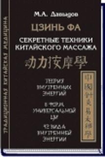 Цзинь фа.Секретные техники китайского массажа