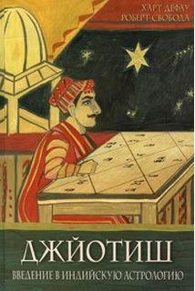 Джйотиш. Введение в индийскую астрологию