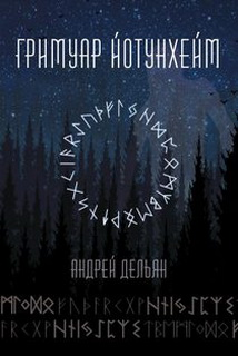 Гримуар Йотунхейм
