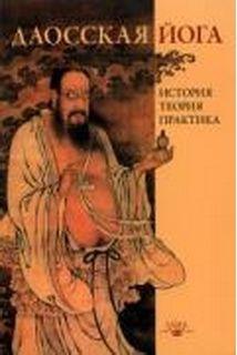 Даосская йога: история, теория, практика